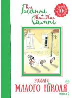 Госсінні Рене Розваги Малого Ніколя (книжка 2) 978-966-917-143-6