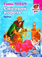 Чубач Ганна Сніговий король. (картонка) 978-966-03-6761-6