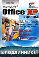Федор Новиков, Андрей Яценко Office XP в целом. Наиболее полное руководство 5-94157-078-3