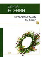 Сергей Есенин Я красивых таких не видел 978-5-699-21573-7