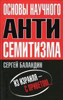 Сергей Баландин Основы научного антисемитизма 978-5-9265-0659-1