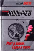 Колычев Владимир Мент в законе. Судья и палач 978-5-699-22594-1