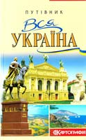 Івченко А. С. Вся Україна 978-966-475-274-6