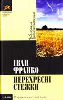 Франко Іван Перехресні стежки 978-617-592-171-5