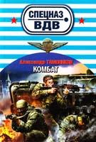 Тамоников Александр Комбат 978-5-699-74039-0