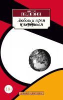 Пелевин Виктор Любовь к трем цукербринам 978-5-389-17148-0