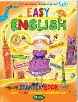 Т. Жирова, В. Федиенко Easy English. Учебник для детей 4-7 лет 966-8114-14-0