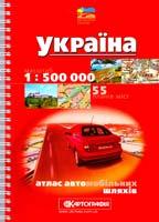 Україна: Атлас автомобільних шляхів: 1:500 000 + 55 планів міст 978-617-670-520-8