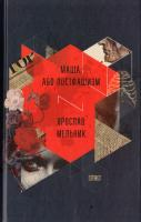 Мельник Ярослав Маша, або Постфашизм 978-617-679-216-1