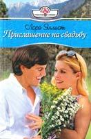 Эллиот Лора ПанорамаРоманов.Приглашение на свадьбу 5-7024-2198-1