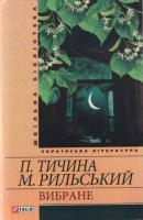 Тичина Павло Павло Тичина, Максим Рильський. Вибране 978-966-03-5450