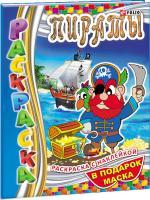 Александр Демченко Пираты 978-966-03-7126-2