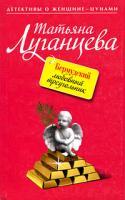 Татьяна Луганцева Бермудский любовный треугольник 978-5-699-34303-4