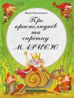 Марія Конопніцька Про краснолюдків і сирітку Марисю 966-96087-9-9