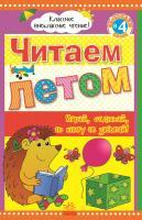 Юлия Борисова Классное внеклассное чтение. Читаем летом: переходим в 4 класс