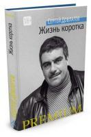 Довлатов Сергей Жизнь коротка 978-5-389-10984-1