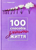 Парфентьєва Лариса 100 способів змінити життя. Частина перша 978-617-577-154-9