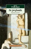 Уайльд Оскар Тюремная исповедь (De profundis) 978-5-389-06929-9