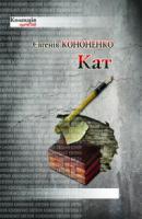 Кононенко Євгенія Кат 978-617-7192-25-0