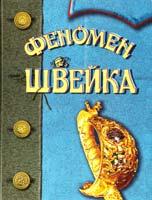 Феномен Швейка (на основі книги Ярослава Гашека «Пригоди бравого вояка Швейка» 966-95745-4-4