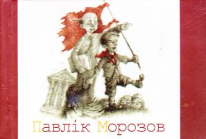 Подерв'янський Лесь Павлiк Морозов 978-966-03-6327-4