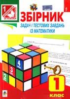 Будна Наталя Збірник задач і тестових завдань із математики : 1 клас 978-966-10-3901-7