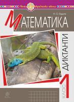 Будна Наталя Олександрівна Математика. 1 клас. Диктанти. НУШ 2005000012853