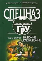 Сергей Самаров На войне, как на войне 5-699-10512-3