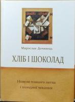 Дочинець Мирослав Хліб і шоколад 966-0585-30-2