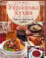 Богданова Олена Українська кухня. Найсмачніші страви з душею 978-966-14-9340-6