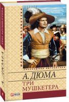 Александр Дюма Три мушкетера 978-966-03-5696-2