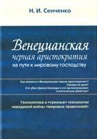Сенченко Николай «Венецианская черная аристократия» на пути к мировому господству 978-966-8550-75-1