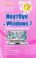 А.С. Сурядный, М.В. Цуранов Ноутбук и Windows 7. Лучший самоучитель 978-5-17-076371-9