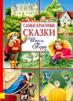 Шарль Перро Самые красивые сказки. Шарль Перро 5-18-000576-0