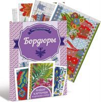 Наниашвили Ирина Бордюры 978-617-12-2727-9