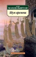 Мандельштам Осип Шум времени 978-5-389-04991-8