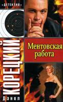 Данил Корецкий Ментовская работа 5-17-040117-5, 5-271-15015-1