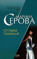 Серова Марина Сергеевна От греха подальше 978-5-699-29394-0