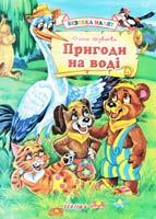 Шуваєва Ольга Пригоди на воді 978-966-459-054-6