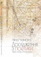 Чамата Ніна Дослідження з поетики: вірш, жанр, композиція 978-966-518-695-3