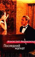 Фицджеральд Френсис Скотт Последний магнат: романы 978-5-389-06662-5