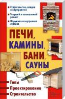 Подольский Юрий Печи, камины, бани, сауны 978-617-12-1036-3