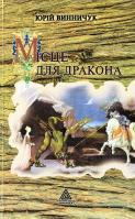 Винничук Юрій Місце для дракона 978-966-441-076-9