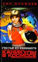Булычев Кир Гостья из будущего. Каникулы в космосе 978-5-373-00100-7