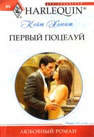 Хьюит Кейт Первый поцелуй 978-5-227-02770-2