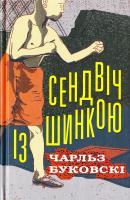 Буковскі Чарльз Сендвіч із шинкою 978-617-7535-46-0