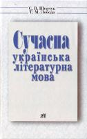 Шевчук С. В. Сучасна українська літературна мова. 978-966-498-016-3