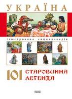 Авт.-укл. Лагунова Т. І. Україна. 101 старовинна легенда 978-966-08-4082-9