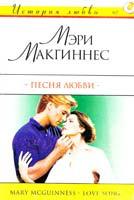 Макгиннес Мэри Песня любви 5-17-005711-3
