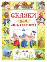 Носов Игорь Сказки для малышей 978-5-389-12533-9